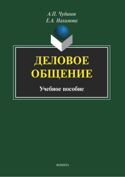 А. П. Чудинов Деловое общение недорого