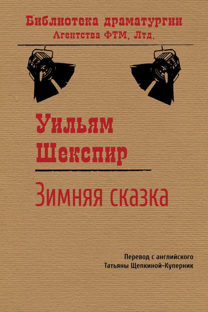 Уильям Шекспир. Зимняя сказка