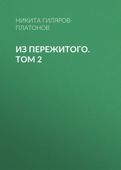 Никита Гиляров-Платонов Из пережитого. Том 2 гиляров платонов никита петрович из пережитого том 2