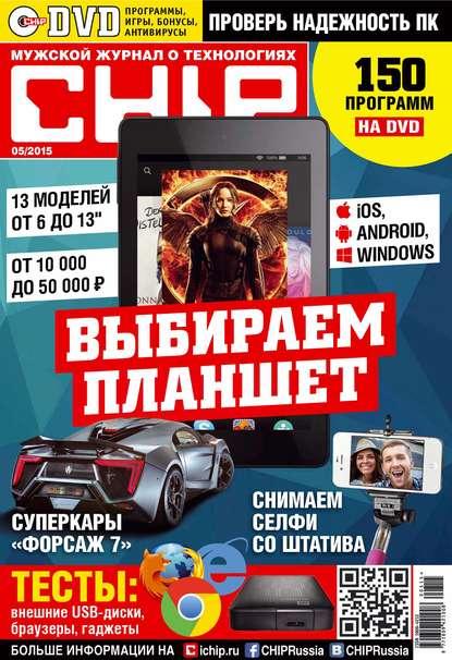 CHIP. Журнал информационных технологий. №05/2015