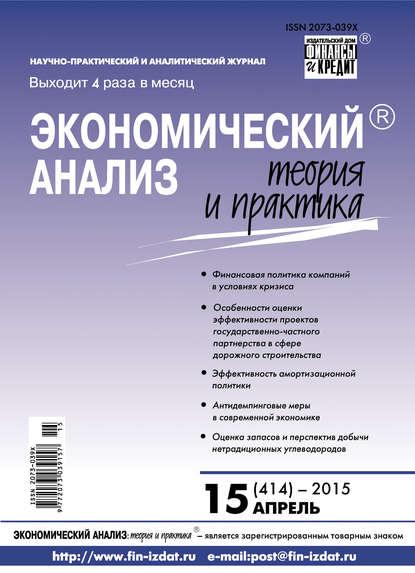 Экономический анализ: теория и практика № 15 (414) 2015