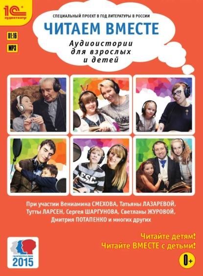 Читаем вместе. Аудиоистории для взрослых и детей