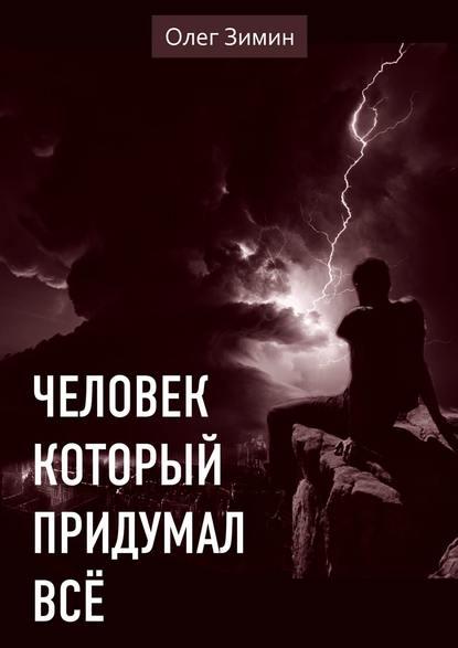 Олег Зимин Человек, который придумал всё