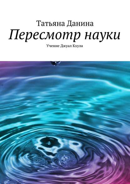 Татьяна Данина Пересмотр науки лилия данина тайна шестого бога