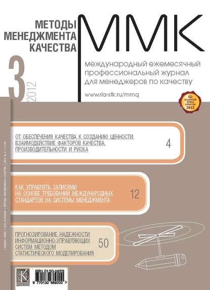 Фото - Группа авторов Методы менеджмента качества № 3 2012 группа авторов методы менеджмента качества 10 2013