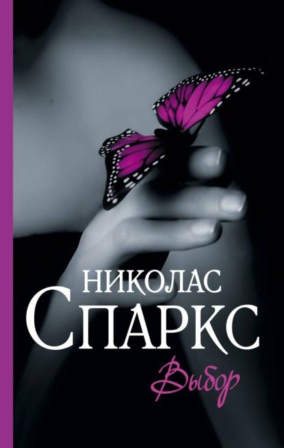Николас Спаркс. Выбор