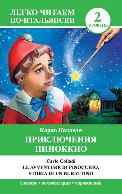 Карло Коллоди Приключения Пиноккио / Le avventure di Pinocchio. Storia di un burattino франк и ульянова д итальянский с карло коллоди приключения пиноккио