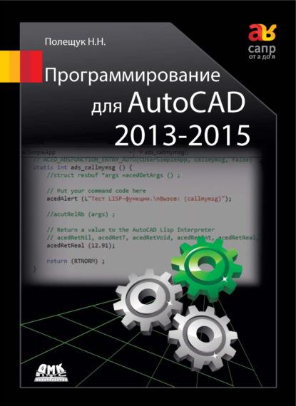 Николай Полещук Программирование для AutoCAD 2013–2015 autocad 2013 dvd