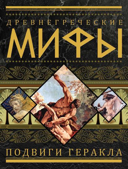Группа авторов Древнегреческие мифы. Подвиги Геракла