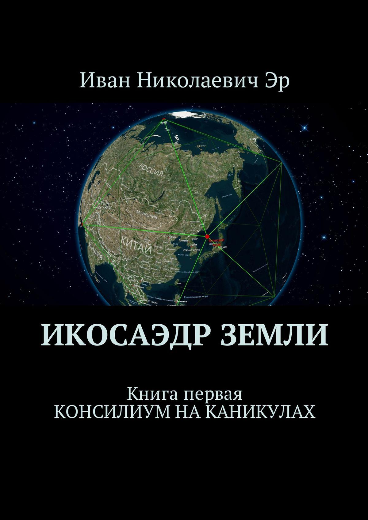 Икосаэдр Земли. Книга первая. Консилиум наканикулах
