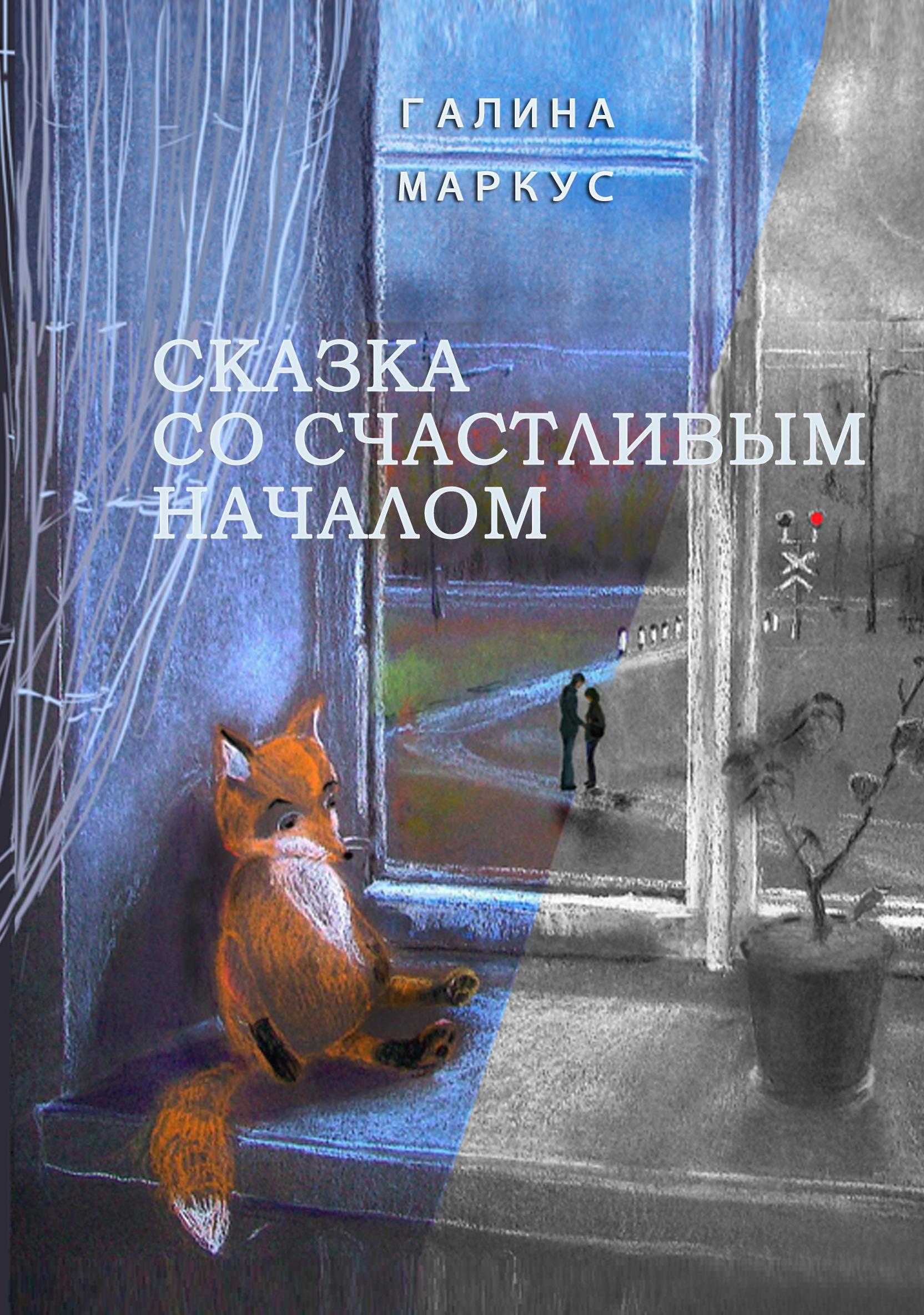 Сказка со счастливым началом