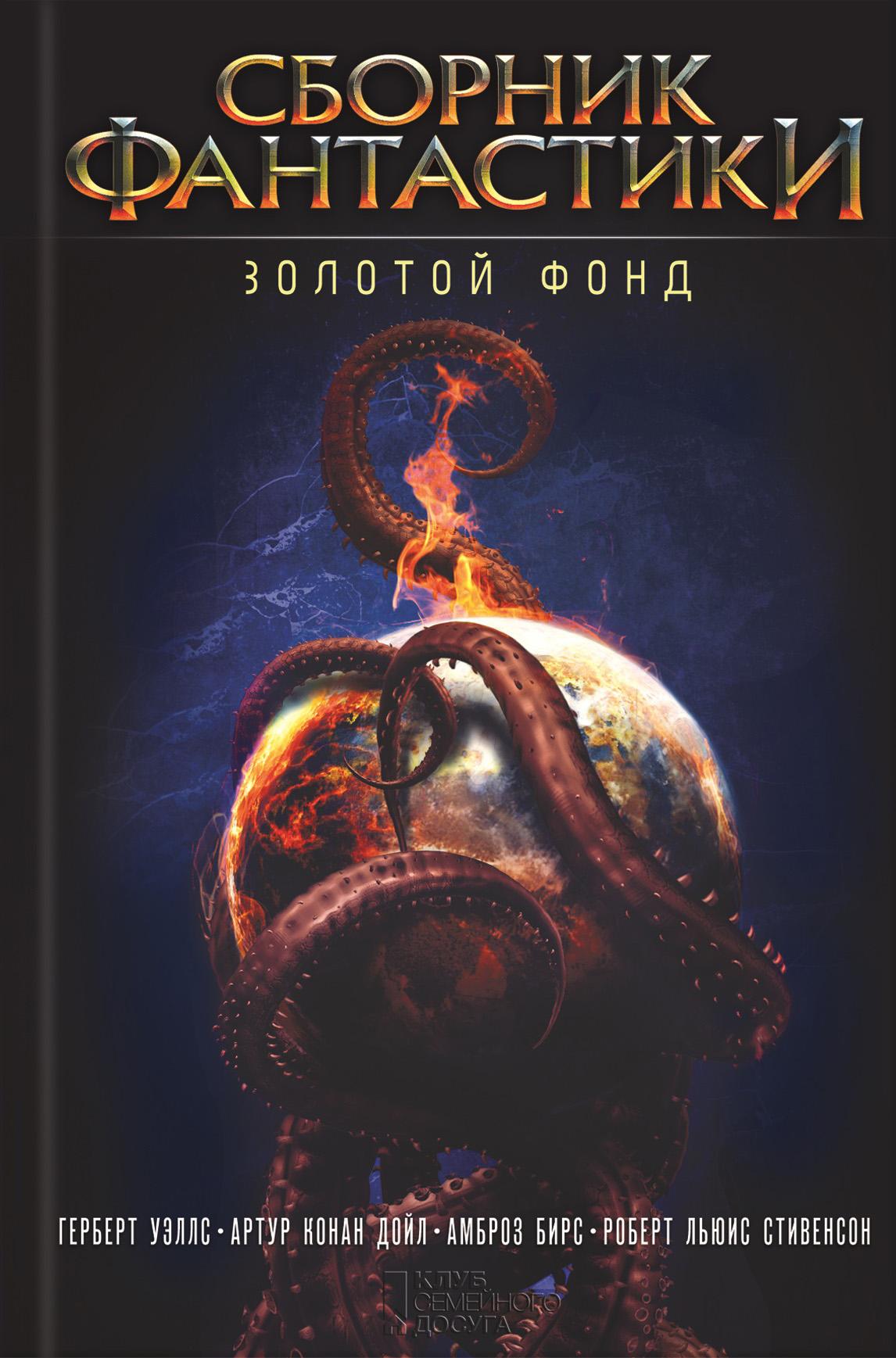 Сборник фантастики. Золотой фонд