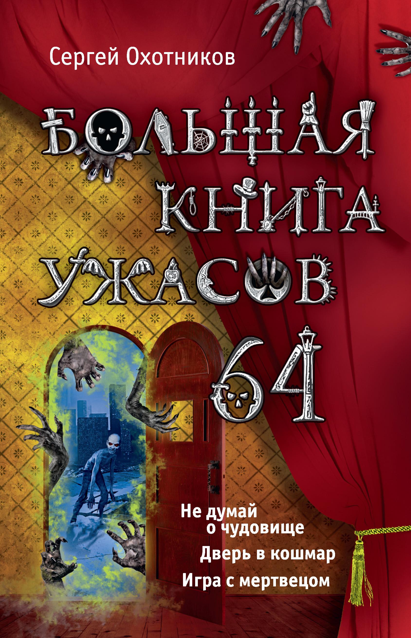 Большая книга ужасов – 64 (сборник)