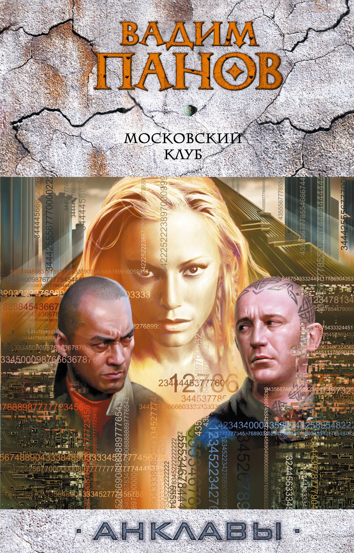 Московский клуб