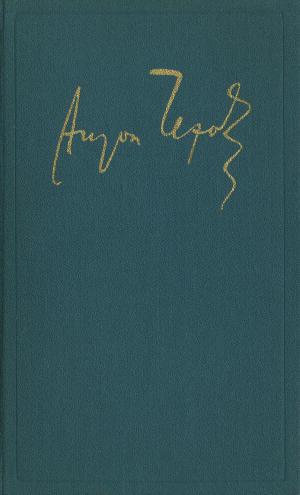 т.13 Пьесы 1895-1904
