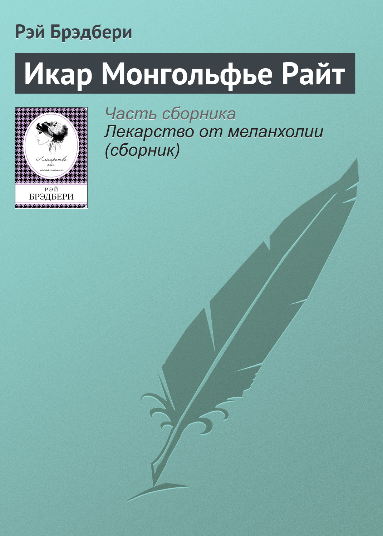 Икар Монгольфье Райт
