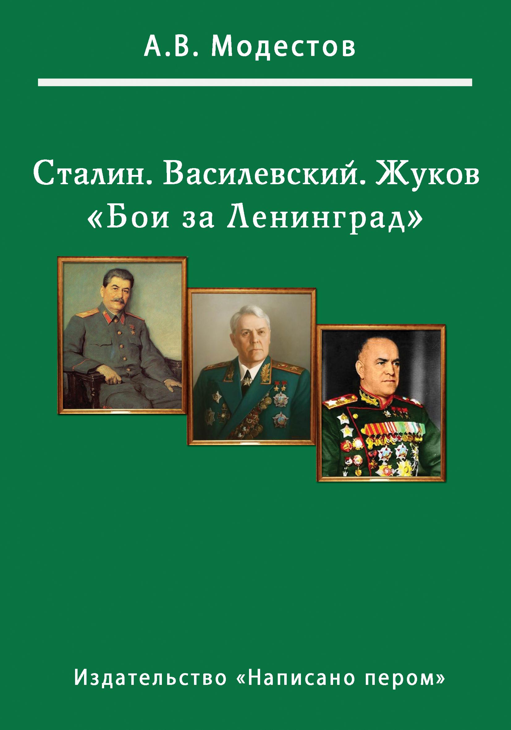 Бои за Ленинград