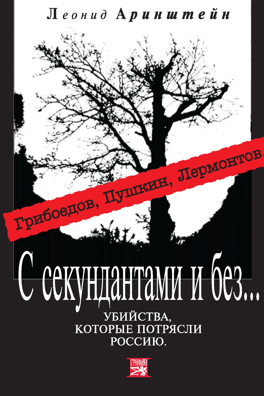 С секундантами и без… Убийства, которые потрясли Россию. Грибоедов, Пушкин, Лермонтов
