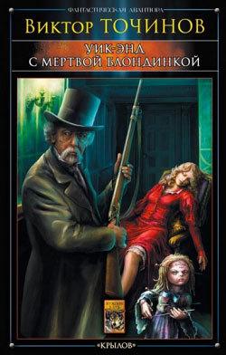 Уик-энд с мертвой блондинкой