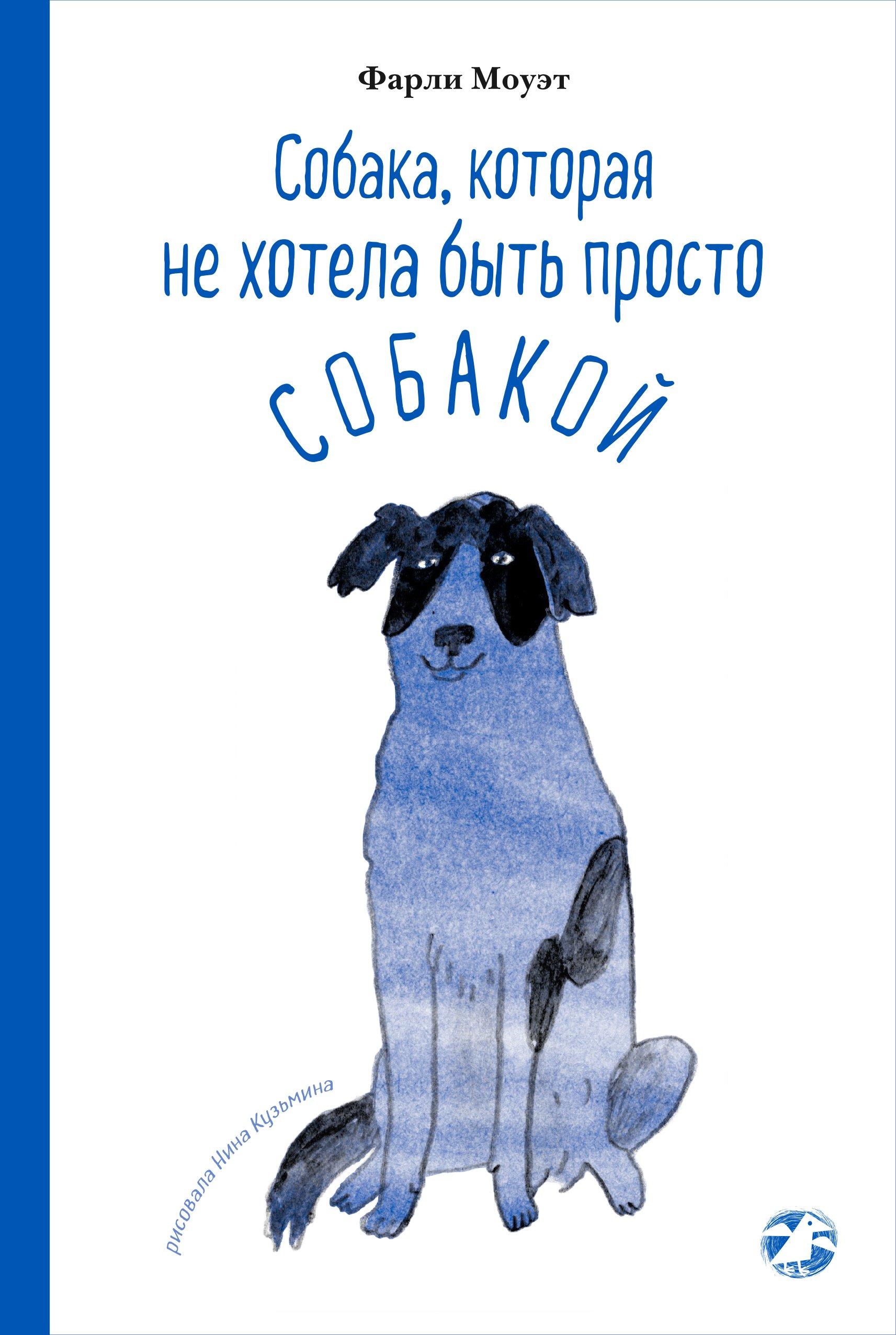 Собака, которая не хотела быть просто собакой