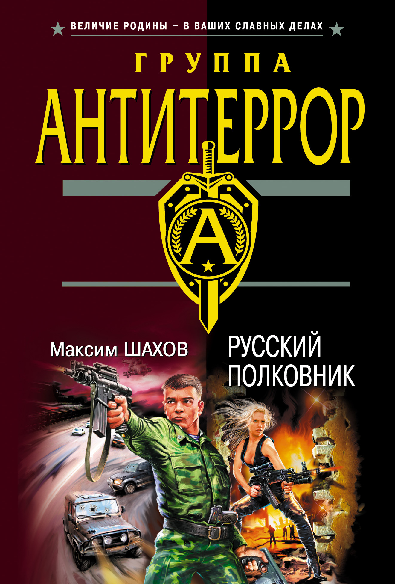 Русский полковник