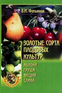 Золотые сорта плодовых культур