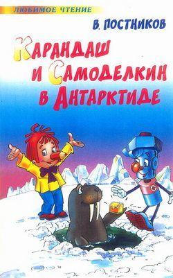 Карандаш и Самоделкин в Антарктиде