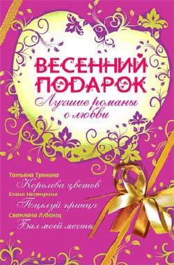 Весенний подарок (сборник)