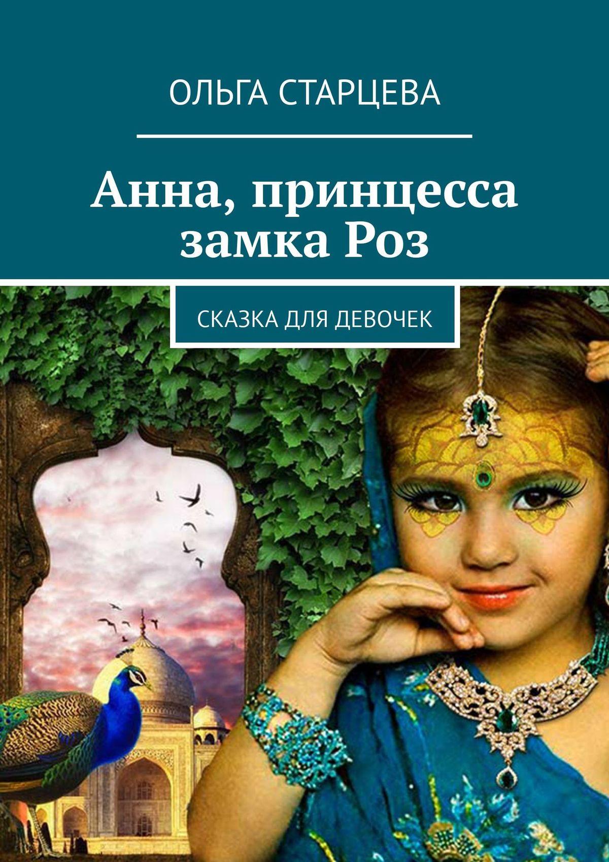 Анна, принцесса замкаРоз. Сказка для девочек