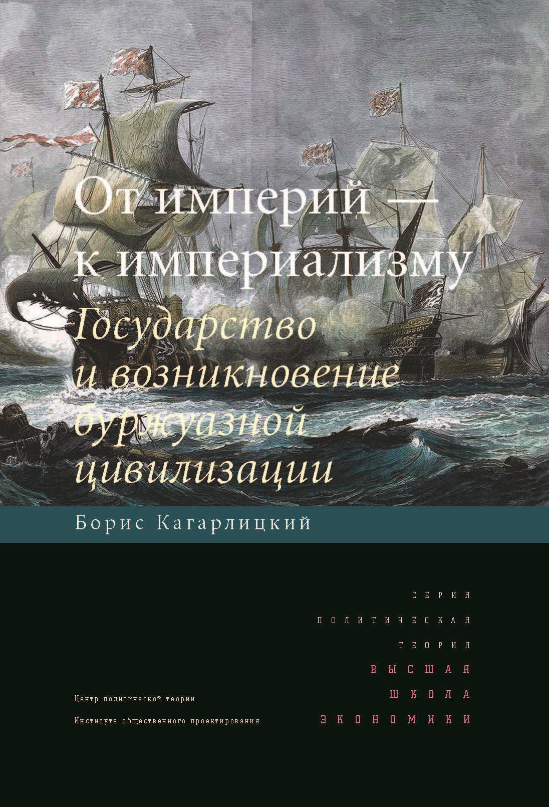 От империй – к империализму. Государство и возникновение буржуазной цивилизации