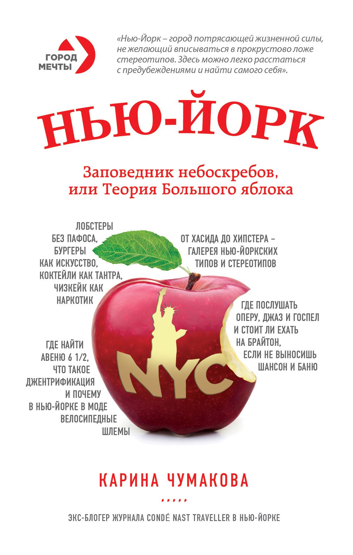 Нью-Йорк. Заповедник небоскребов, или Теория Большого яблока