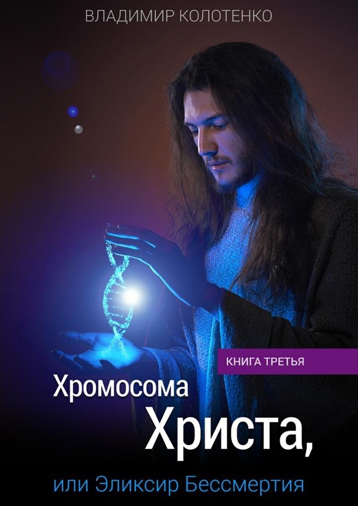Хромосома Христа, или Эликсир Бессмертия. Книга третья