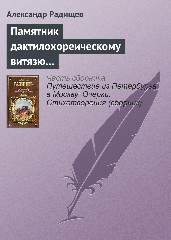 Памятник дактилохореическому витязю…