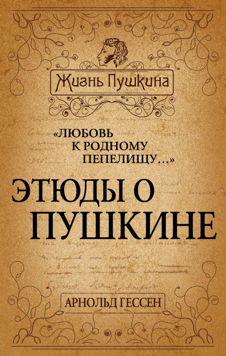 «Любовь к родному пепелищу…» Этюды о Пушкине