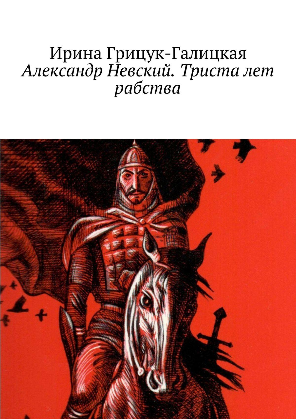 Александр Невский. Триста лет рабства