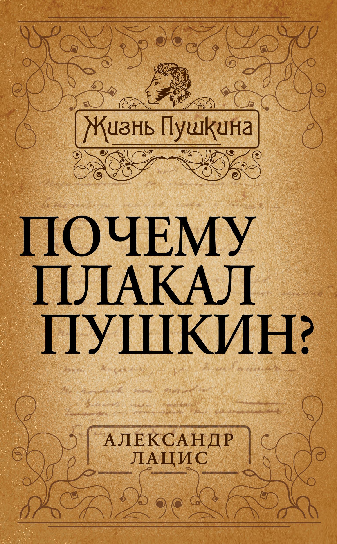 Почему плакал Пушкин?