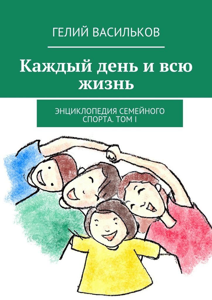 Каждый день ивсю жизнь. Энциклопедия семейного спорта. Том I