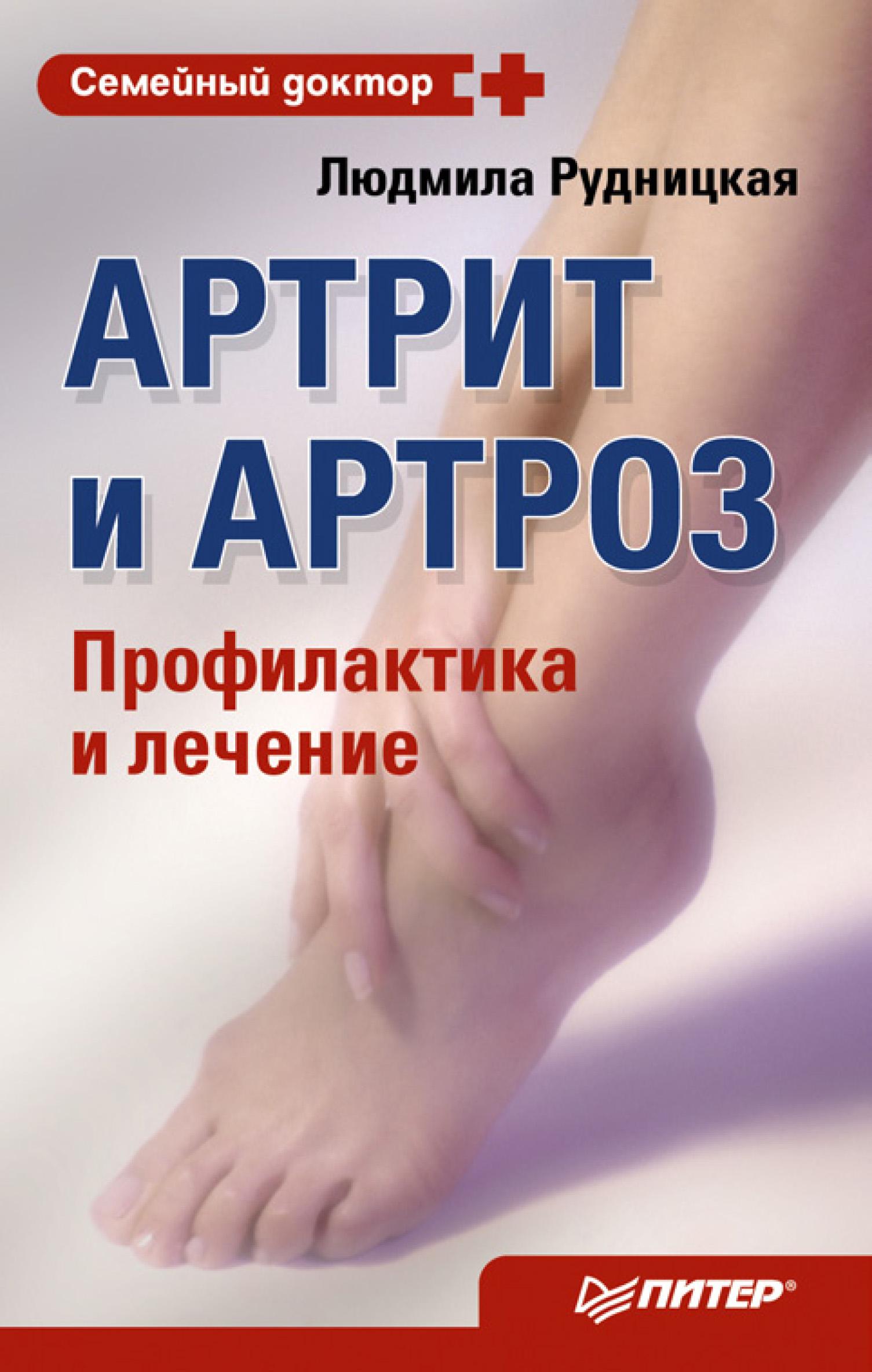 имеете виду? артрит артроз какое лечение коненечно желаем: