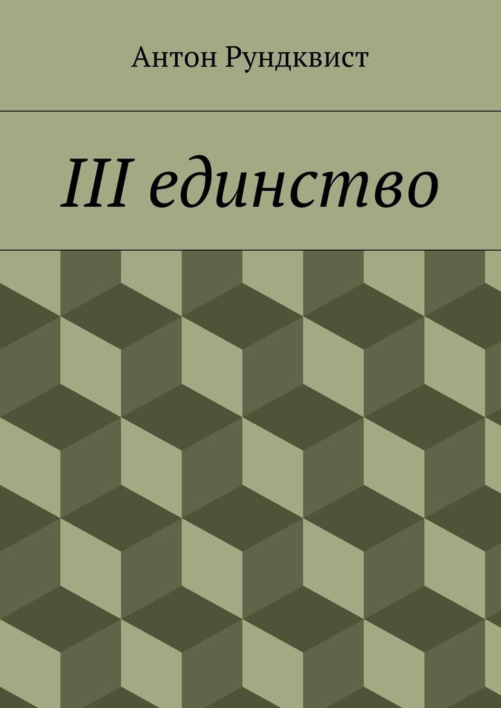 III единство