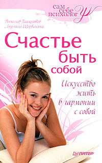 Счастье быть собой