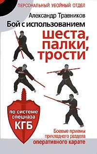 Бой с использованием шеста, палки, трости. Боевые приемы прикладного раздела карате по системе спецназа КГБ