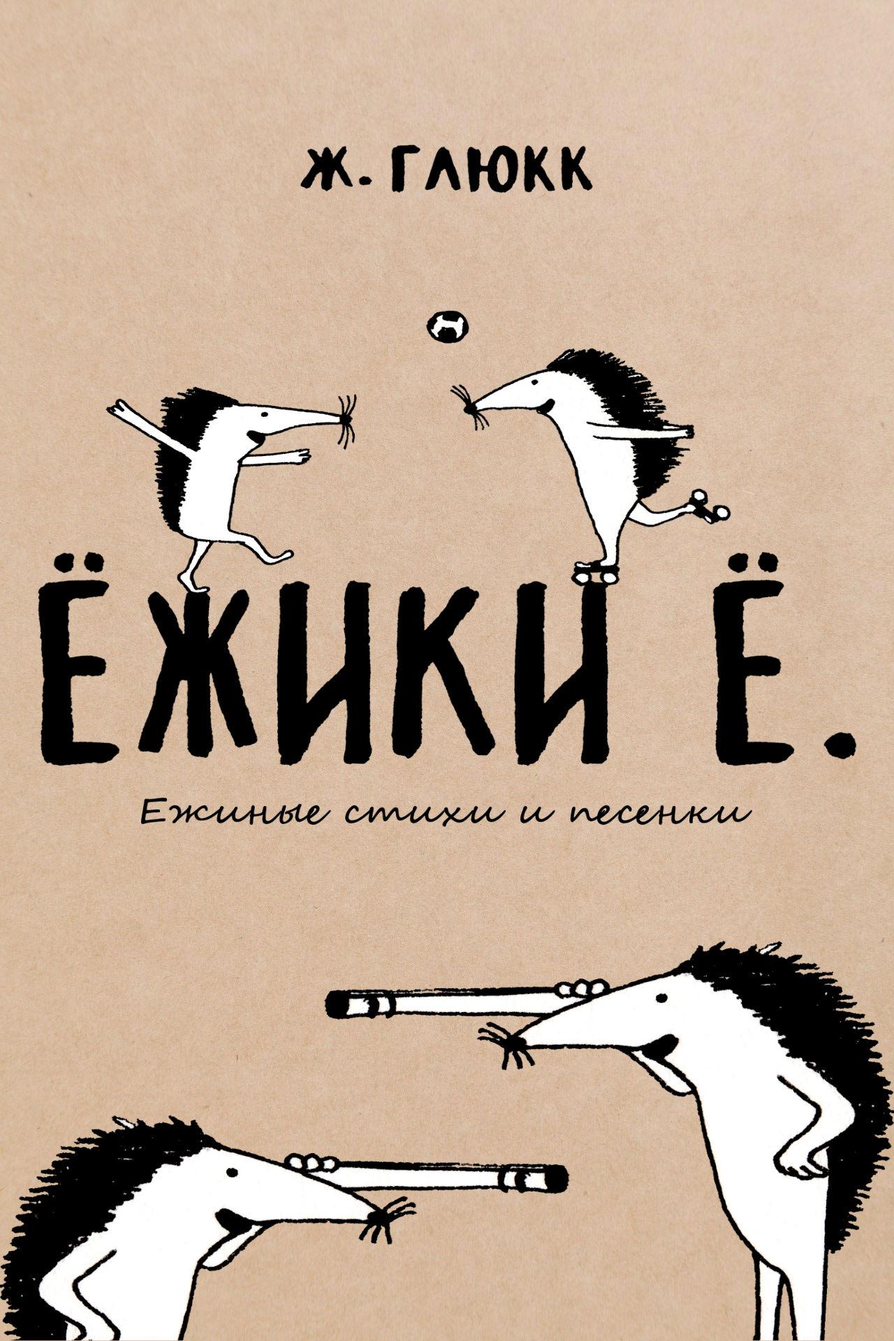 Ёжики Ё. Ежиные стихи и песенки