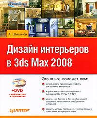Дизайн интерьеров в 3ds Max 2008