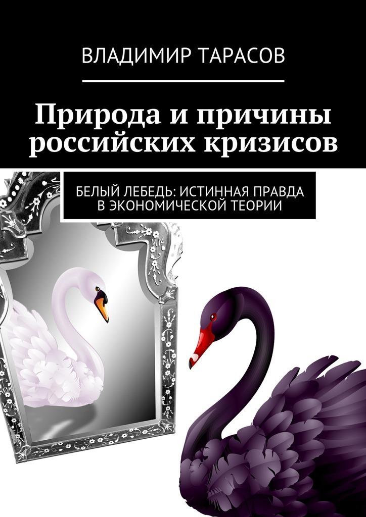 Природа ипричины российских кризисов