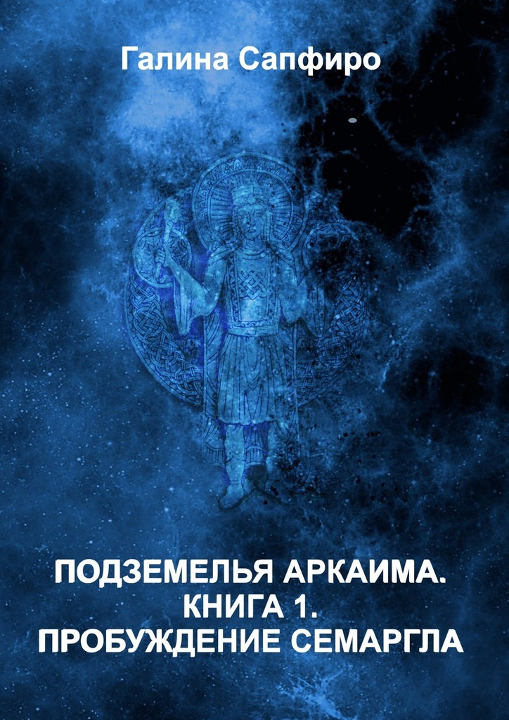 Подземелья Аркаима