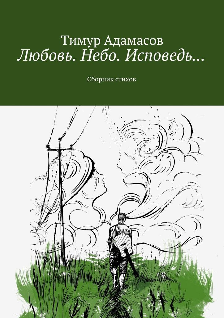 Любовь. Небо. Исповедь… Сборник стихов