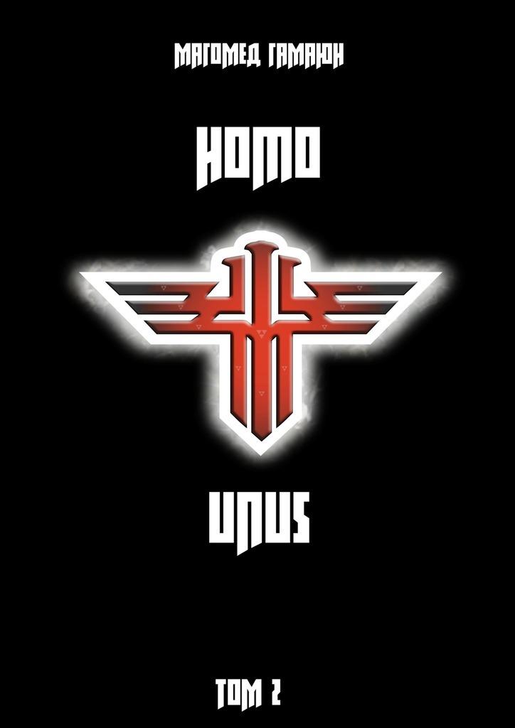 HomoUnus. Том 2