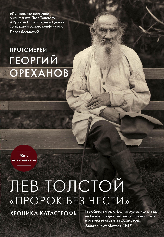 Лев Толстой. «Пророк без чести»: хроника катастрофы
