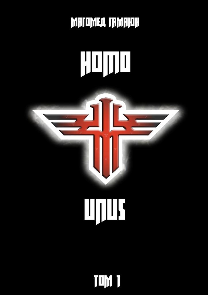 Homo Unus. Том 1