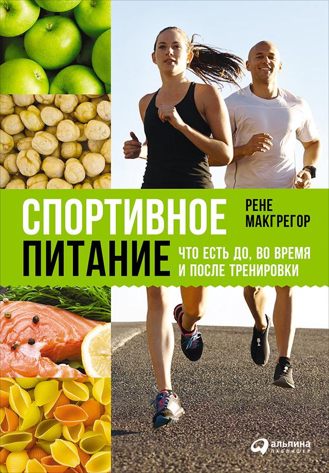 Спортивное питание: Что есть до, во время и после тренировки